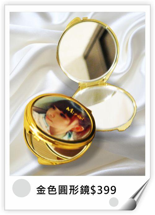 個性化鏡子
